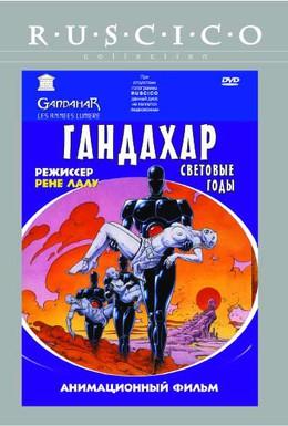 Постер фильма Гандахар. Световые годы (1988)
