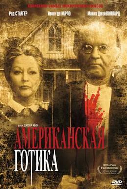 Постер фильма Американская готика (1988)