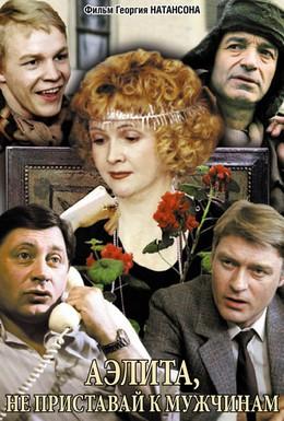 Постер фильма Аэлита, не приставай к мужчинам (1988)