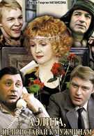 Аэлита, не приставай к мужчинам (1988)