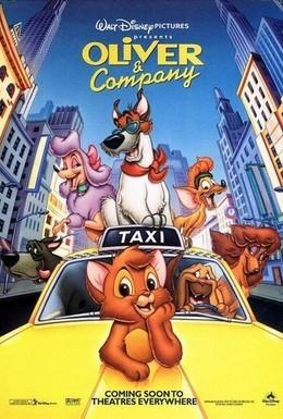 Постер фильма Оливер и компания (1988)