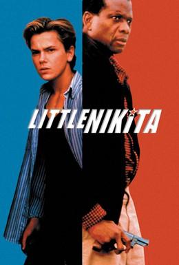 Постер фильма Маленький Никита (1988)