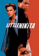 Маленький Никита (1988)