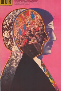 Постер фильма Шок (1988)