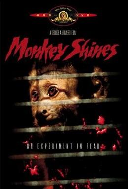 Постер фильма Обезьяна-убийца (1988)