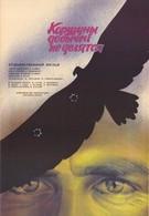 Коршуны добычей не делятся (1988)