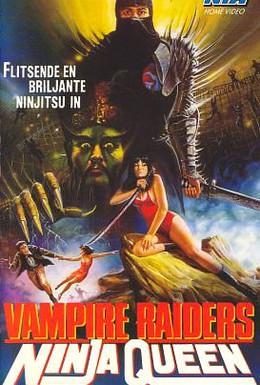 Постер фильма Королева ниндзя (1988)