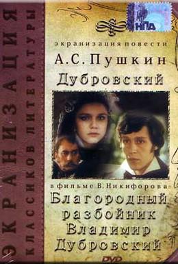 Постер фильма Благородный разбойник Владимир Дубровский (1988)
