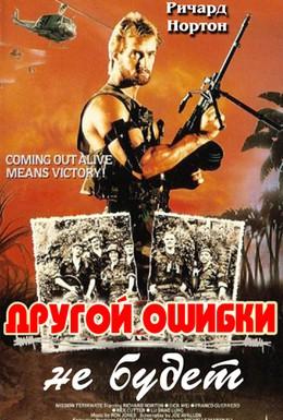 Постер фильма Другой ошибки не будет (1988)