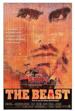 Постер фильма Зверь (1988)
