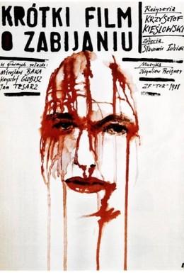 Постер фильма Короткий фильм об убийстве (1988)