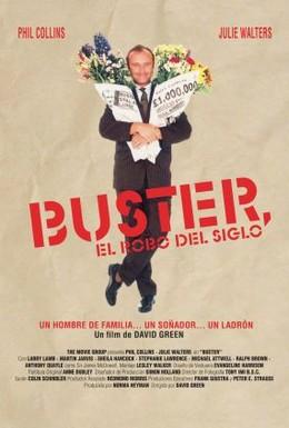 Постер фильма Бастер (1988)