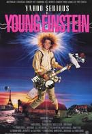 Молодой Эйнштейн (1988)