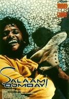 Салам, Бомбей (1988)