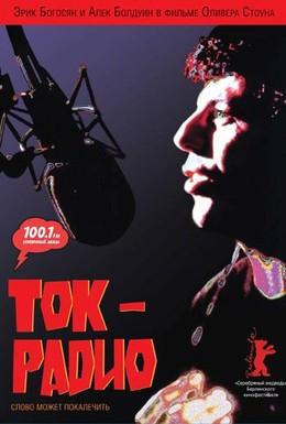 Постер фильма Ток-радио (1988)