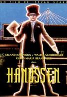 Хануссен (1988)