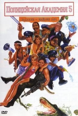 Постер фильма Полицейская академия 5: Место назначения – Майами Бич (1988)