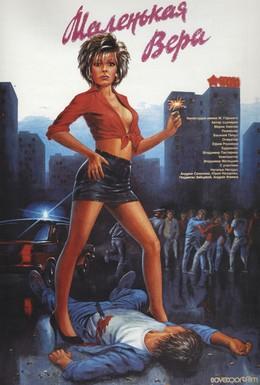 Постер фильма Маленькая Вера (1988)