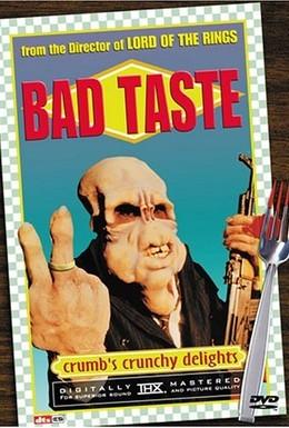 Постер фильма Инопланетное рагу (1987)