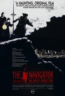 Постер фильма Навигатор. Средневековая одиссея (1988)