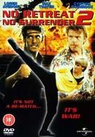 Не отступать и не сдаваться 2: Штормовое предупреждение (1987)