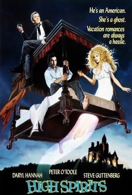 Постер фильма Бодрость духов (1988)