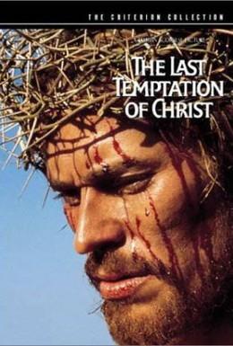 Постер фильма Последнее искушение Христа (1988)