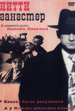 Постер фильма Нитти-гангстер (1988)
