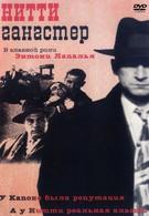 Нитти-гангстер (1988)