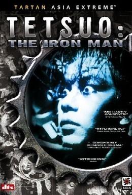 Постер фильма Тэцуо, железный человек (1989)