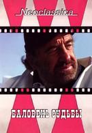 Баловень судьбы (1988)