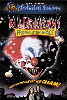 Постер фильма Клоуны-убийцы из космоса (1988)