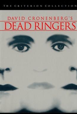 Постер фильма Связанные насмерть (1988)