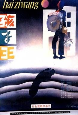 Постер фильма Царь детей (1987)