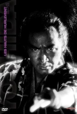 Постер фильма Грозовой перевал (1988)