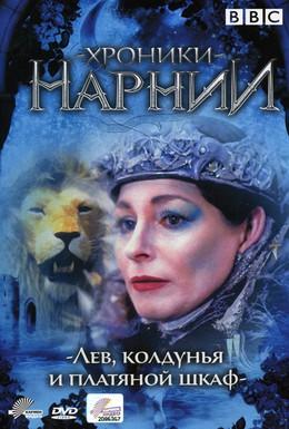 Постер фильма Хроники Нарнии: Лев, колдунья и платяной шкаф (1988)
