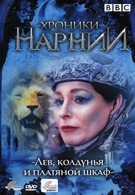 Хроники Нарнии: Лев, колдунья и платяной шкаф (1988)