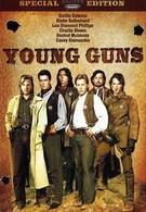 Молодые стрелки (1988)