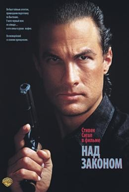 Постер фильма Над законом (1988)