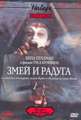 Постер фильма Змей и радуга (1988)