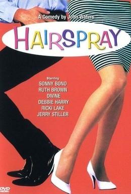 Постер фильма Лак для волос (1988)
