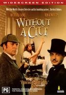 Без единой улики (1988)