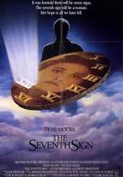 Седьмое знамение (1988)