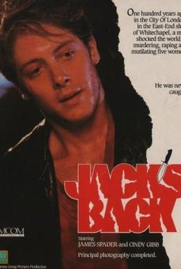 Постер фильма Джек-потрошитель возвращается (1988)
