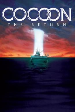 Постер фильма Кокон 2: Возвращение (1988)
