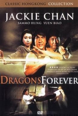Постер фильма Драконы навсегда (1988)