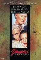 Опасные связи (1988)