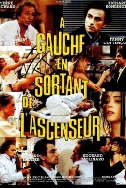 Постер фильма Налево от лифта (1988)
