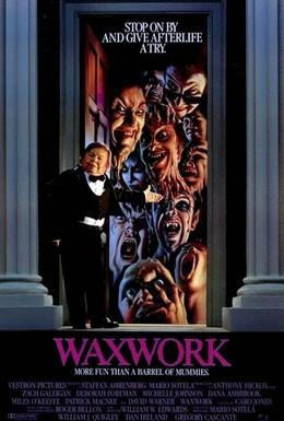 Постер фильма Музей восковых фигур (1988)