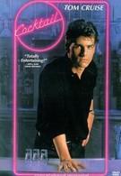 Коктейль (1988)